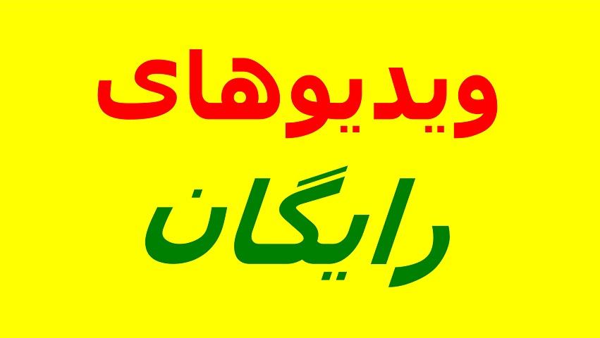 فایل ها و فیلم های رایگان محسن مسعودی پور
