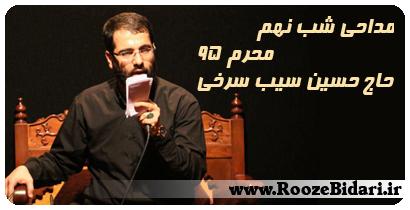 مداحی شب تاسوعا محرم 95 حسین سیب سرخی