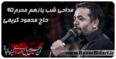 مداحی شب تاسوعا محرم 95 محمود کریمی
