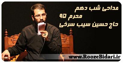 مداحی شب عاشورا محرم 95 حسین سیب سرخی