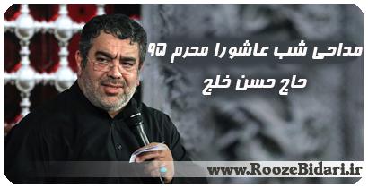 دانلود مداحی شب عاشورا محرم 95 حاج حسن خلج