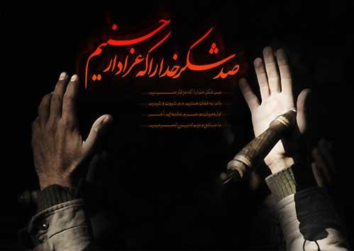 چرا عزاداری امام حسین فقط در دهه اول محرّم انجام میشود؟لزوم توجه و گسترش به هیئت های مذهبی هفتگی