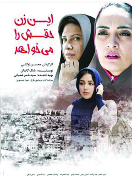 دانلود فیلم سینمایی ایرانی این زن حقش را میخواهد با کیفیت عالی 720p و کم حجم