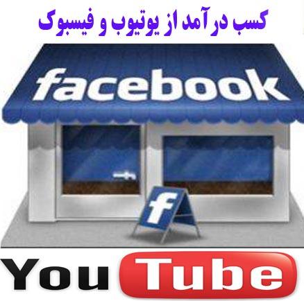 کسب درآمد از فیسبوک و یوتیوب