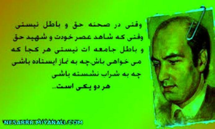 http://s8.picofile.com/file/8270643792/SHAR3ATY_ADAME_HOZUR_DAR_SAHNEH_1.jpg