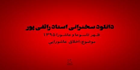 ظهر تاسوعا و عاشورای محرم 1395 - تهران
