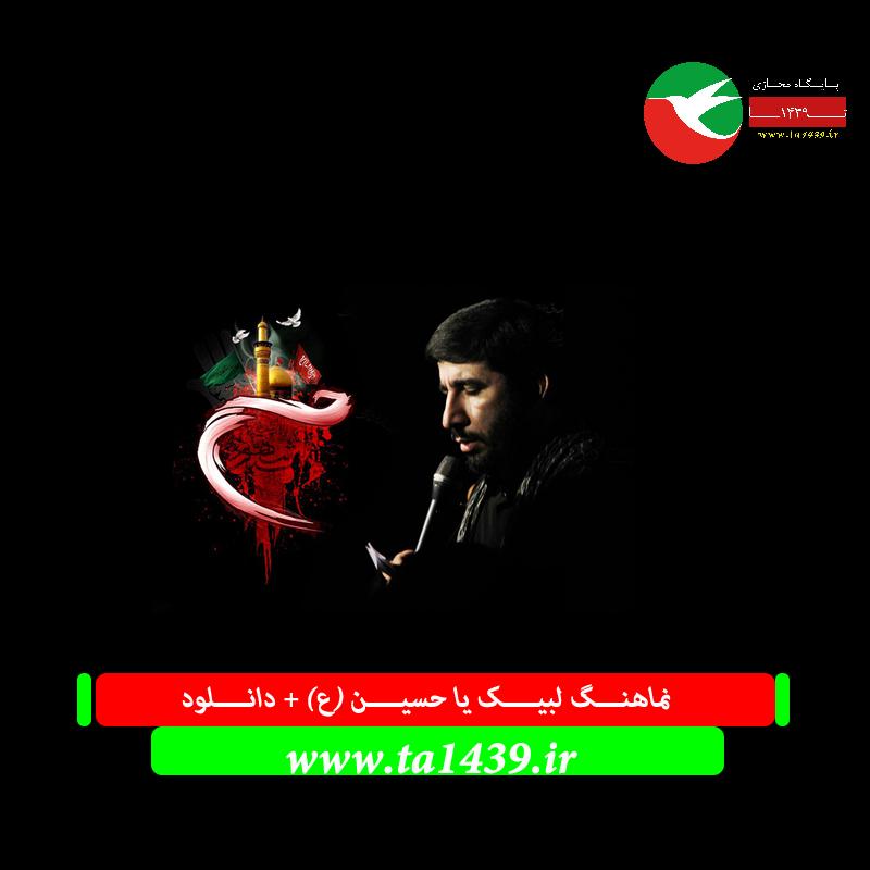 نماهنگ لبیک یا حسین(ع) + دانلود