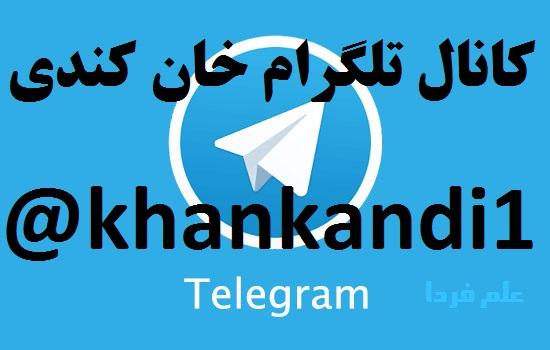 کانال تلگرامی روستای  خان کندی