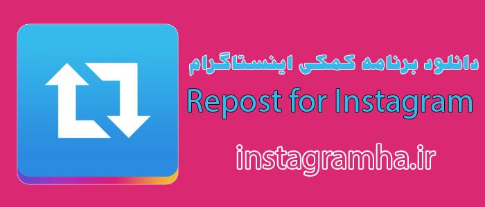 دانلود برنامه Repost for Instagram اینستاگرام اندروید