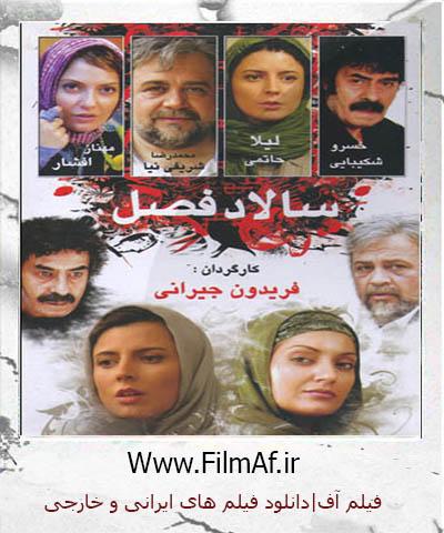 دانلود فیلم سالاد فصل با کیفیت عالی و لینک مستقیم