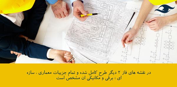 نقشههای فاز دو ساختمان