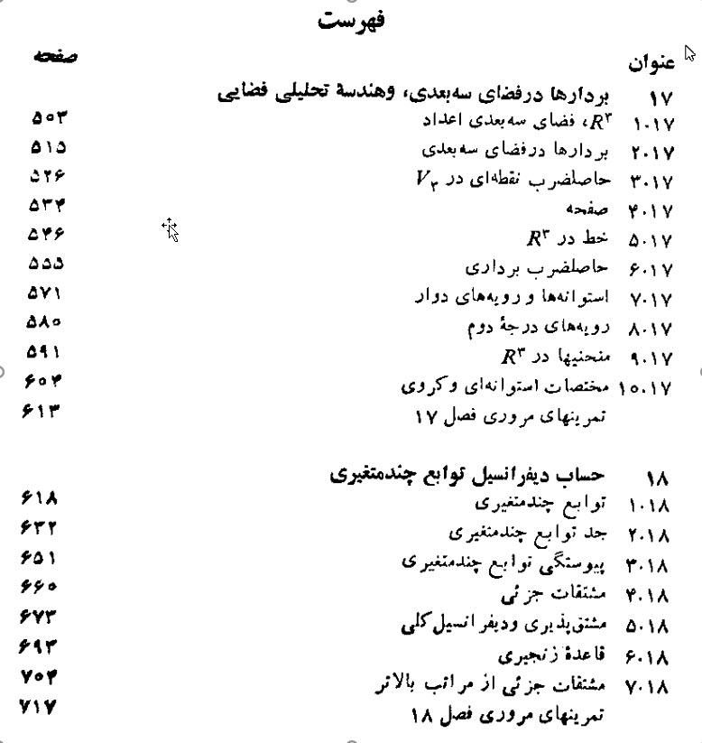 دانلود کتاب حساب دیفرانسیل و انتگرال  لیتهلد جلد دوم قسمت دوم ترجمه فارسی