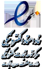 کسب نماد اعتماد الکترونيکي اي نماد از وزارت صنعت،معدن و تجارت کشور توسط متلب پروژه