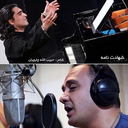 http://s8.picofile.com/file/8271087026/Saman_Ehteshami_Ft_Ehsan_Karami_Shahadat_Nameh.jpg