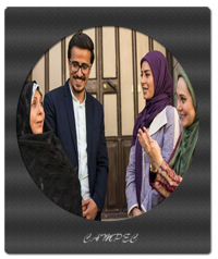 عکسهای سریال همسایه ها و خلاصه داستان سریال