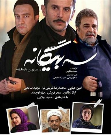 دانلود فیلم ایرانی سه 3 بیگانه در سرزمین ناشناخته با کیفیت عالی 720p و حجم کم