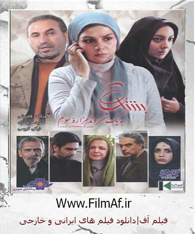 دانلود فیلم بشارت به یک شهروند هزاره سوم با کیفیت عالی و لینک مستقیم