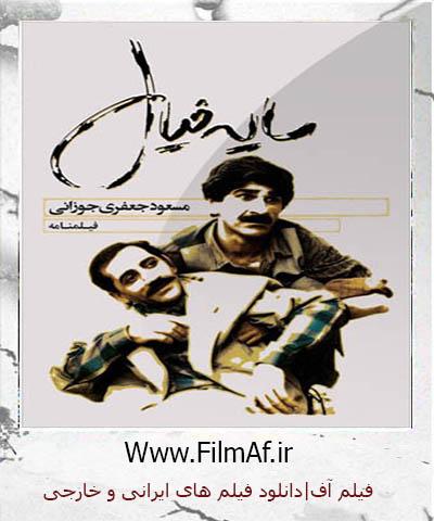دانلود فیلم سایه خیال با کیفیت عالی و لینک مستقیم