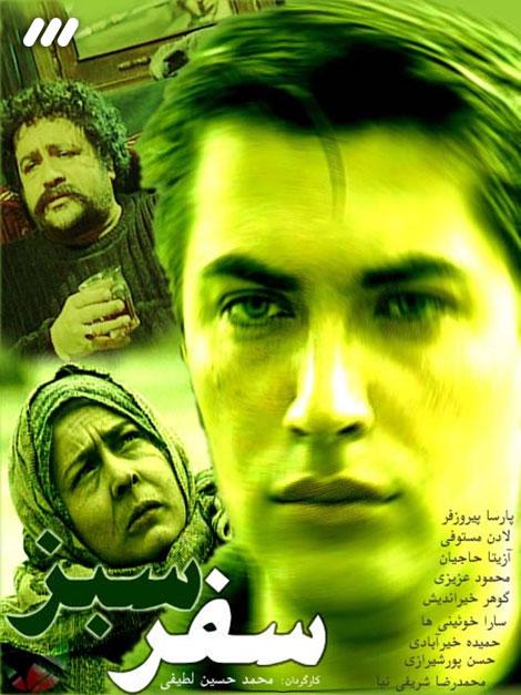 دانلود قسمت چهارم 4 سریال سفر سبز 27 مهر 95 با لینک مستقیم