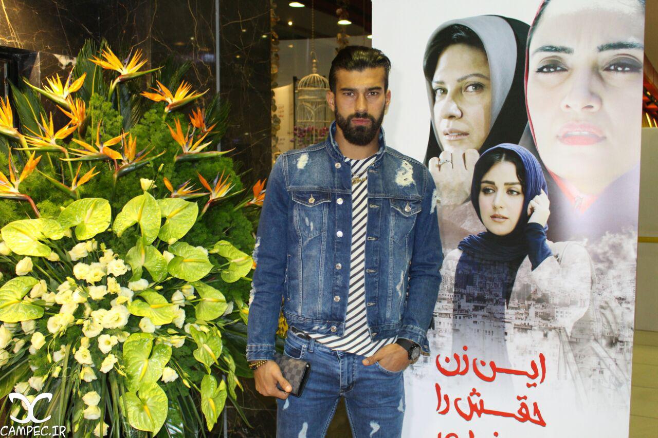 رامین رضاییان در اکران فیلم این زن حقش را میخواهد