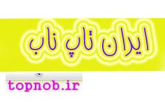 ایران تاپ ناب|دانلود موزیک،  تاپ ناپ، دانلود فیلم،آشپزی،سریال،عکس،مستند