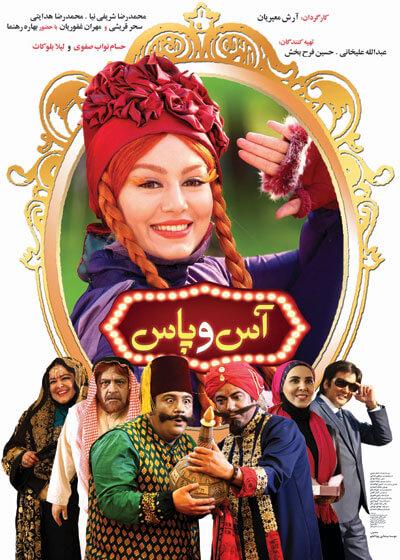 دانلود فیلم ایرانی آس و پاس با کیفیت عالی 720p و حجم کم