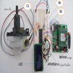 دانلود پروژه ساخت کنتور آب هوشمند با avr