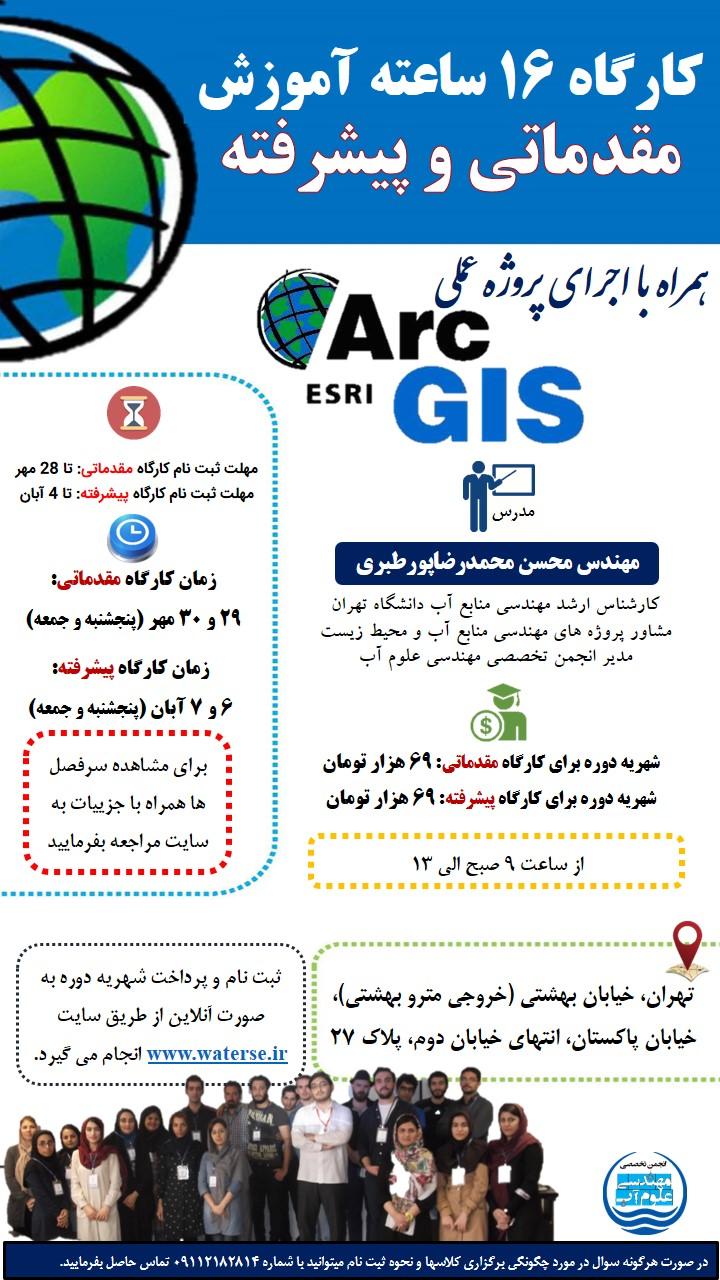 کارگاه آموزش کاربردی ARG GIS