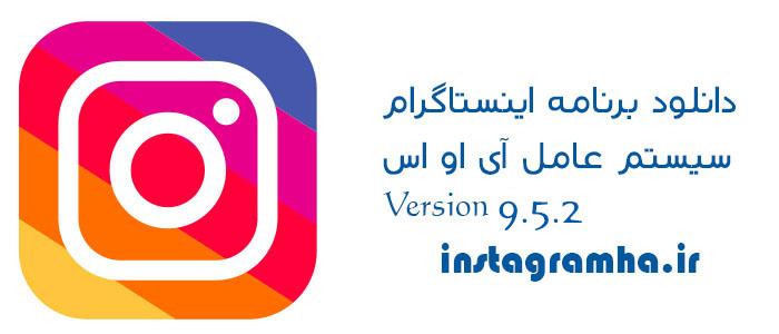 دانلود برنامه اینستاگرام آیفون Instagram 9.5.2 for iPhone