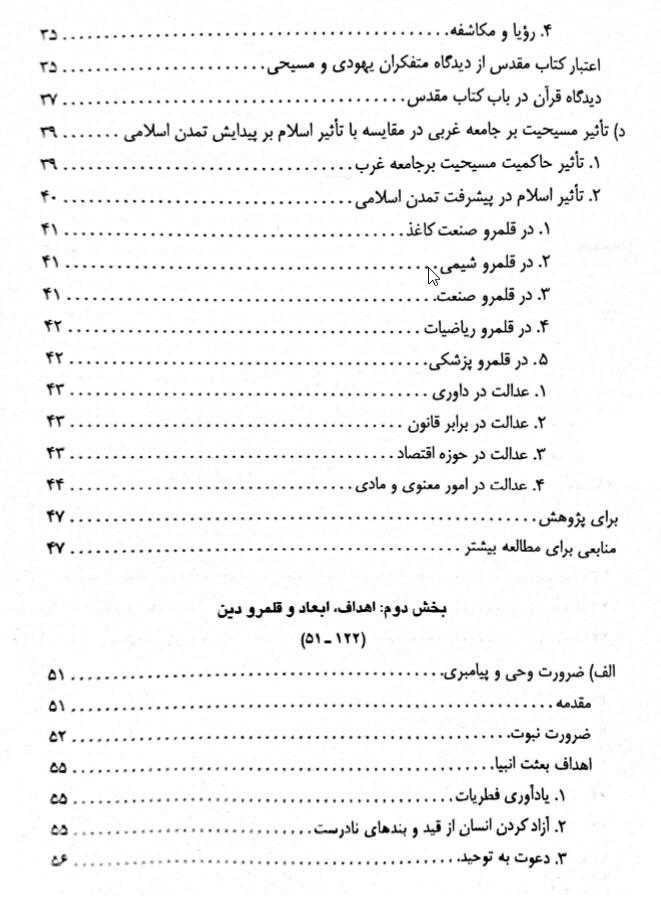 دانلود رایگاگن کتاب اندیشه اسلامی دو پی دی اف ، دانلود رایگان کتاب اندیشه اسلامی 2