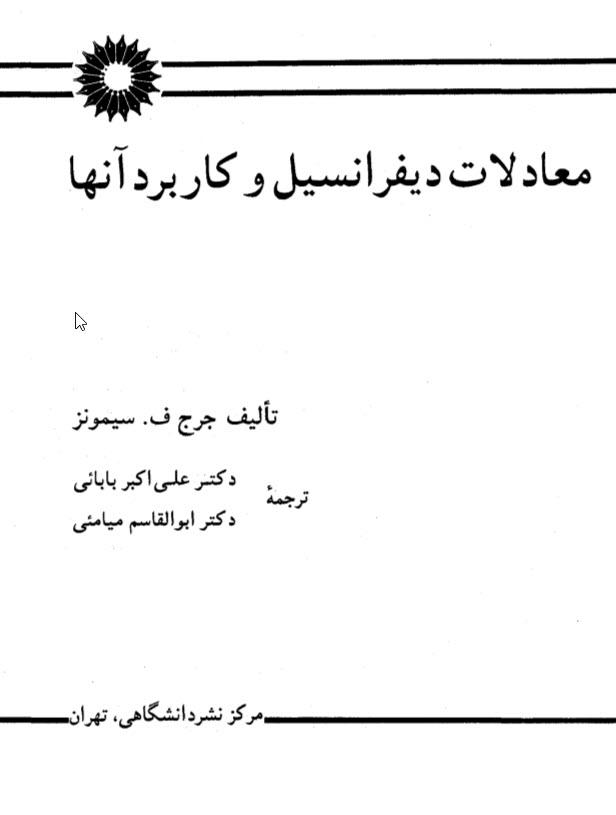 دانلود کتاب معادلات دیفرانسیل سیمونز زبان فارسی pdf ترجمه فارسی