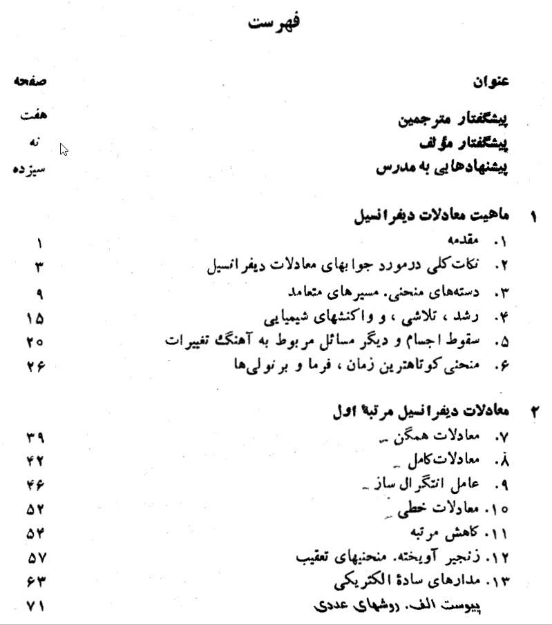 دانلود کتاب معادلات دیفرانسیل سیمونز زبان فارسی pdf دانلود رایگان معادلات دیفرانسیل سی مونز