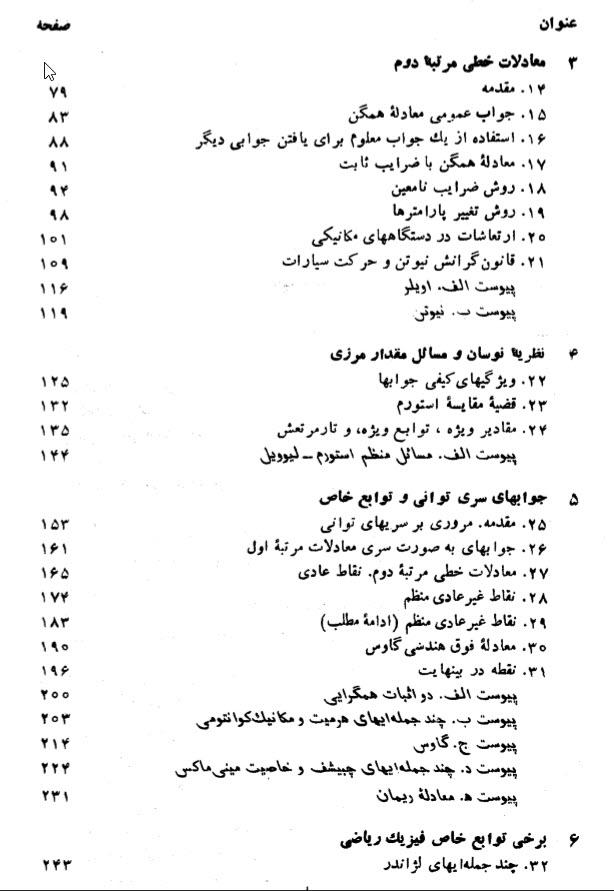 دانلود کتاب معادلات دیفرانسیل سیمونز زبان فارسی pdf
