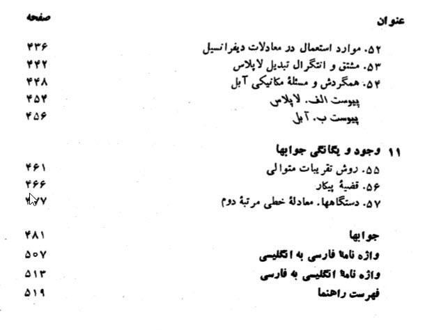 معادلات دیفرانسیل سیمونز زبان فارسی pdf