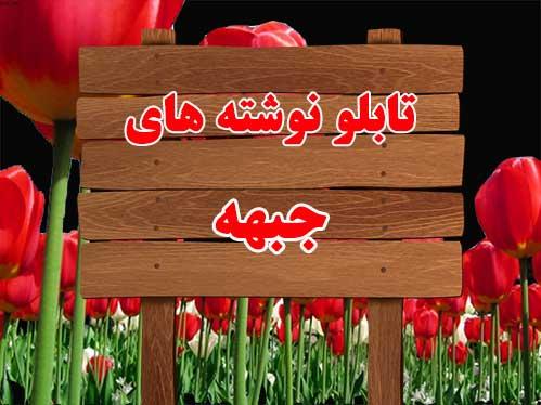 تابلو نوشته های طنز جبهه-شوخی و نوشته های رزمندگان در جبهه-خاطرات جبهه