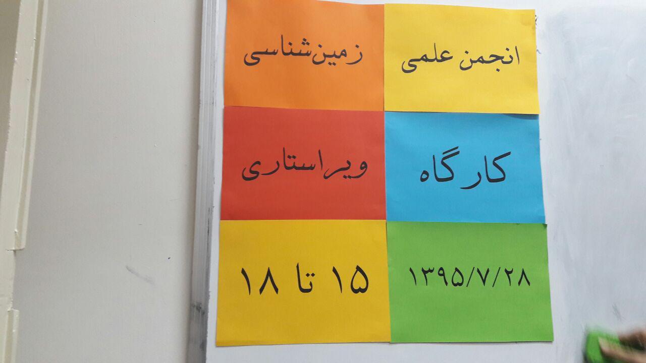 کارگاه ویراستاری، انجمن علمی زمین شناسی دانشگاه شهید بهشتی