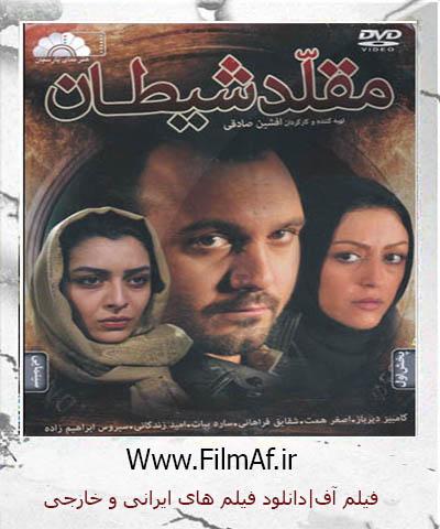 دانلود فیلم مقلد شیطان با کیفیت عالی و لینک مستقیم