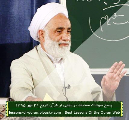 درسهایی از قرآن 29 مهر 95