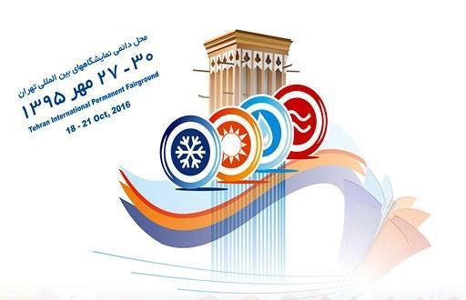 پانزدهمین نمایشگاه بین المللی تاسیسات تهران