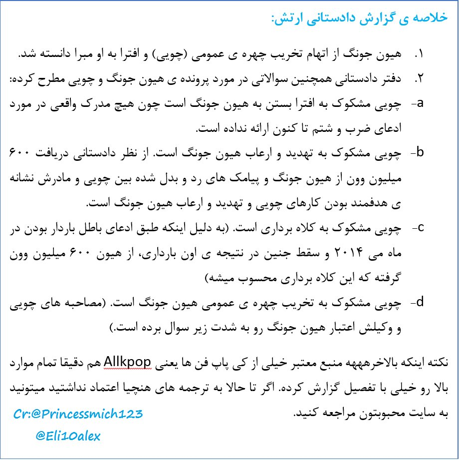 [Persian+Eng] summary on the Military prosecutor office findings [2016.09.22]