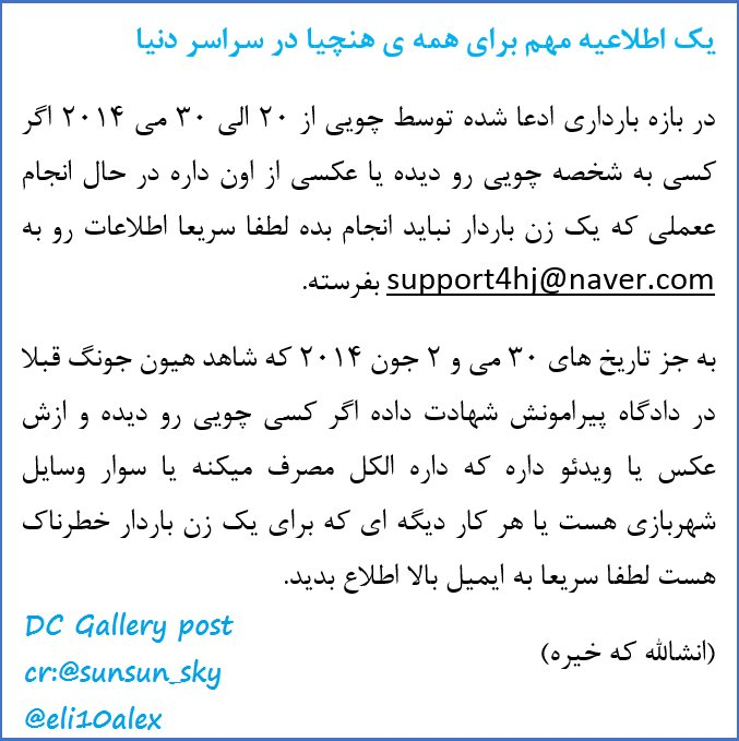 [Eng+Persian] [DCKHJGall] Urgent notice to Henecia all over the world [2016.10.08]