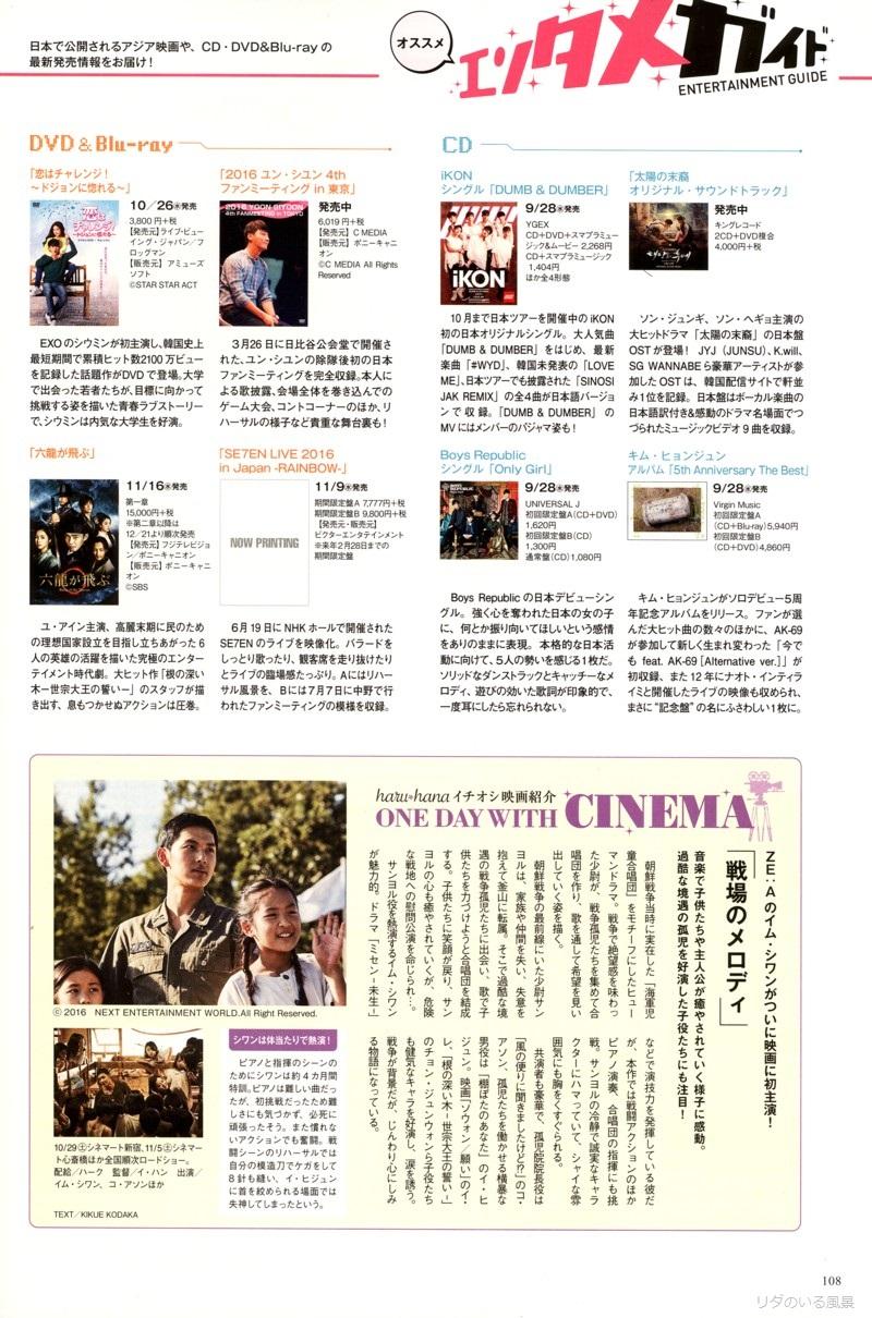 haru hana october and november KHJ 5th Anniversary The Best published