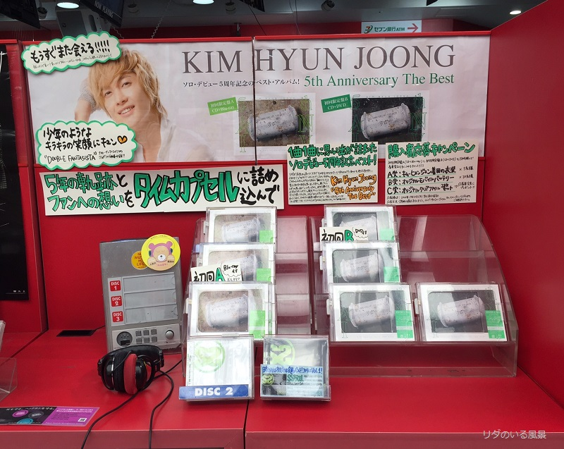 KHJ 5th Anniversary The Best release ~ ♫ that I went to Shibuya Tower Records