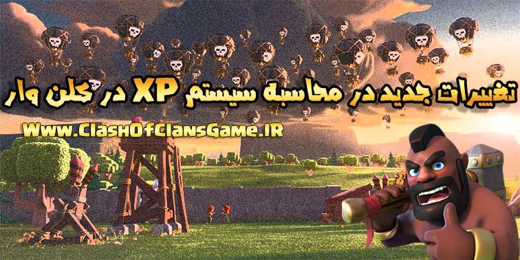تغییرات جدید در محاسبه سیستم XP در کلن وار