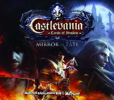 دانلود ترینر سالم بازی Castlevania Lords Of Shadow Mirror Of Fate HD