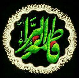 لینک گروه نجف اباد گروه دینی و عربی شهرستان نجف آباد - درباره حضرت فاطمه زهرا (س)