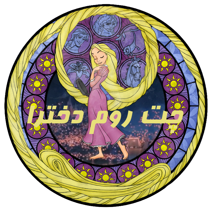 http://s8.picofile.com/file/8271653068/rapunzel_s_stainedglasswindow_by_akili_amethyst_d3f5m4g33.png