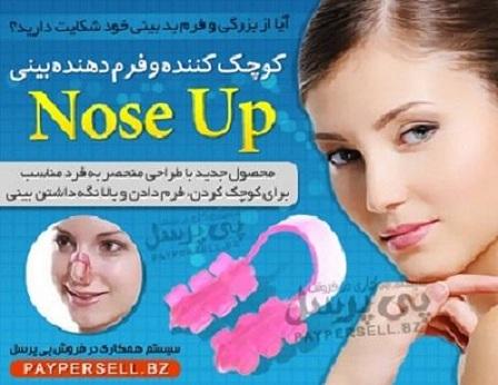 خرید گیره کوچک کننده بینی از فروشگاه سانای در 28 مهر