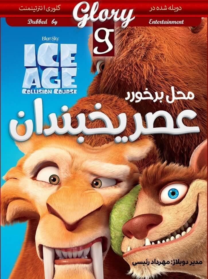 دانلود انیمیشن عصر یخبندان Ice Age Collision Course 2016 دوبله فارسی با لینک مستقیم