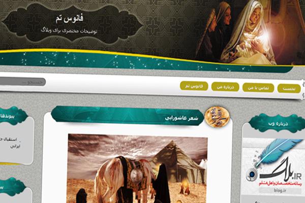 قالب رایگان مذهبی محمد رسول الله